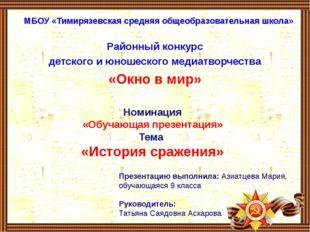 МБОУ «Тимирязевская средняя общеобразовательная школа» Презентацию выполнила: