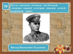 «Кутузов» и «Румянцев» 20 Как назывались две советские наступательные операци