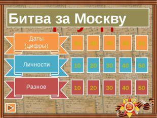 Когда было ведено осадное положение в Москве и прилегающих к ней  района