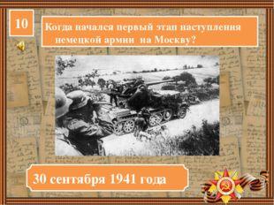 Когда началось контрнаступление советских войск под Москвой? 20 5-6 декабря 1