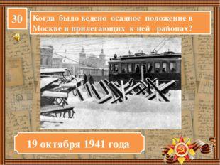 «Кот в мешке» Когда в Москве впервые прозвучали слова радиодиктора Левитана «