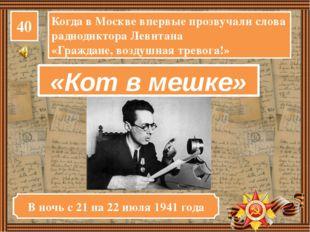 Павел Алексеевич Ротмистров 10 Как звали главного маршала бронетанковых войск