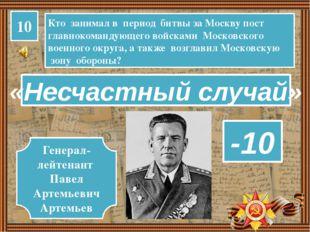 Иван Никитович Кожедуб 20 Назовите прославленного лётчика, трижды Героя Совет