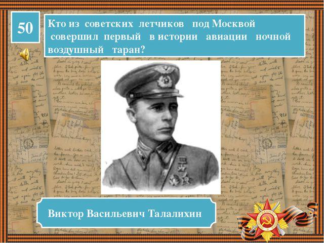 «Кутузов» и «Румянцев» 20 Как назывались две советские наступательные операци...