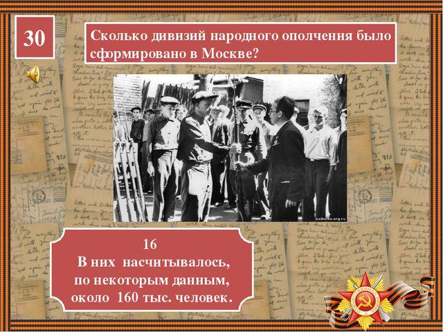 Битва под Прохоровкой 40 В период Курской битвы произошло крупнейшее танковое...