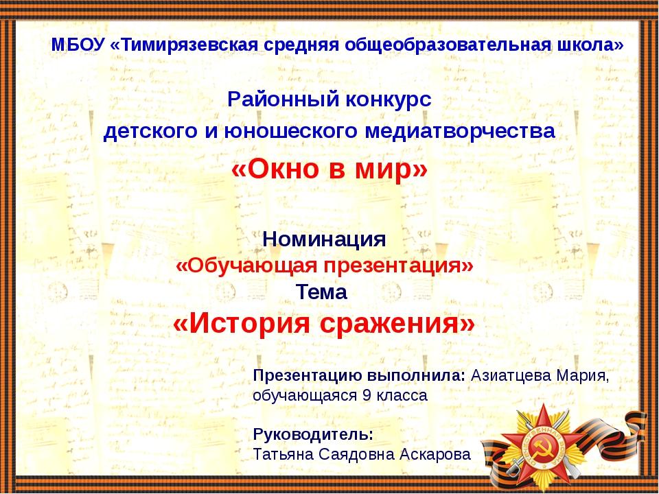 МБОУ «Тимирязевская средняя общеобразовательная школа» Презентацию выполнила:...