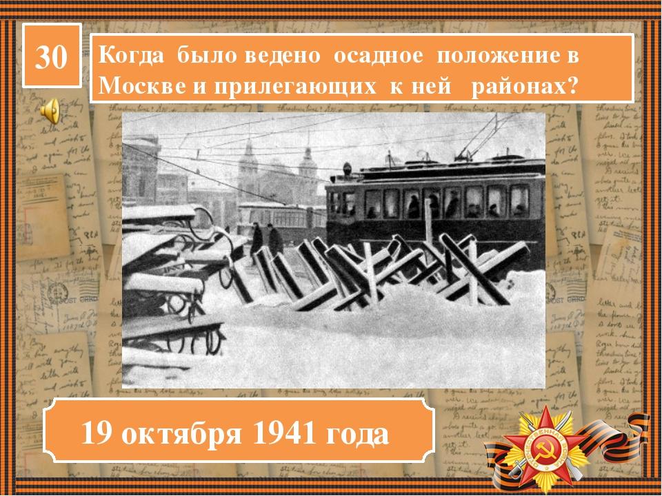 «Кот в мешке» Когда в Москве впервые прозвучали слова радиодиктора Левитана «...