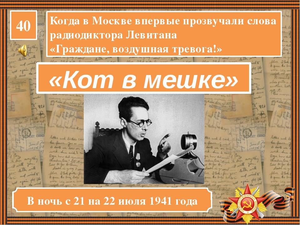 Павел Алексеевич Ротмистров 10 Как звали главного маршала бронетанковых войск...