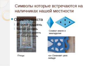 Символы которые встречаются на наличниках нашей местности Птицы Символ земли