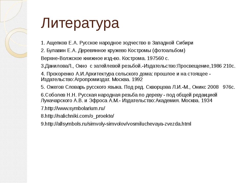 Литература 1. Ащепков Е.А. Русское народное зодчество в Западной Сибири 2. Бу...