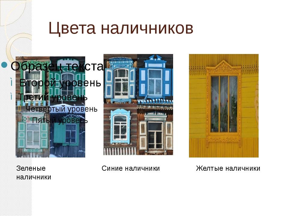Цвета наличников Зеленые наличники Синие наличники Желтые наличники