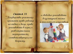 Статья 31 Государства-участники признают право ребенка на отдых и досуг, прав