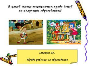 В какой сказке защищаются права детей на получение образования? Статья 28. Пр
