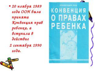 20 ноября 1989 года ООН была принята Конвенция прав ребенка, а вступила в дей