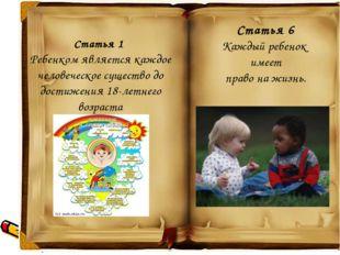Статья 1 Ребенком является каждое человеческое существо до достижения 18-летн