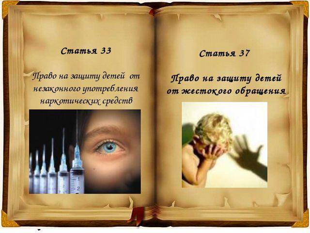 Статья 37 Право на защиту детей от жестокого обращения Статья 33 Право на защ...