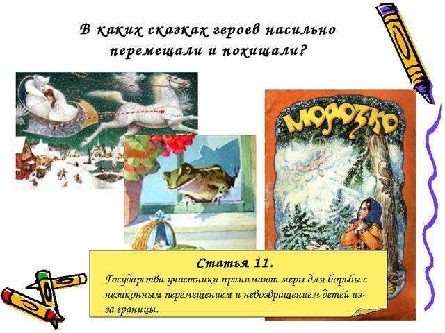 В каких сказках героев насильно перемещали и похищали? Статья 11. Государства...