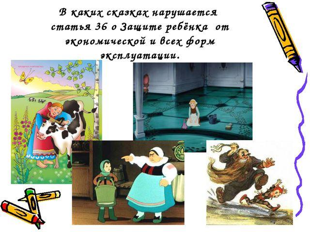В каких сказках нарушается статья 36 о Защите ребёнка от экономической и всех...