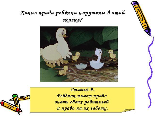 Какие права ребёнка нарушены в этой сказке? Статья 9. Ребёнок имеет право зна...