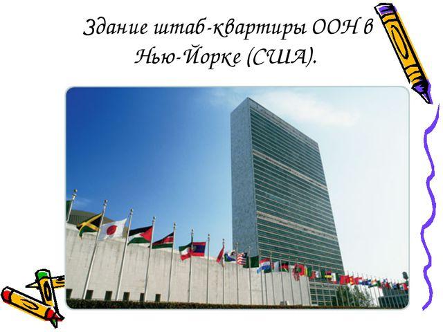 Здание штаб-квартиры ООН в Нью-Йорке (США).