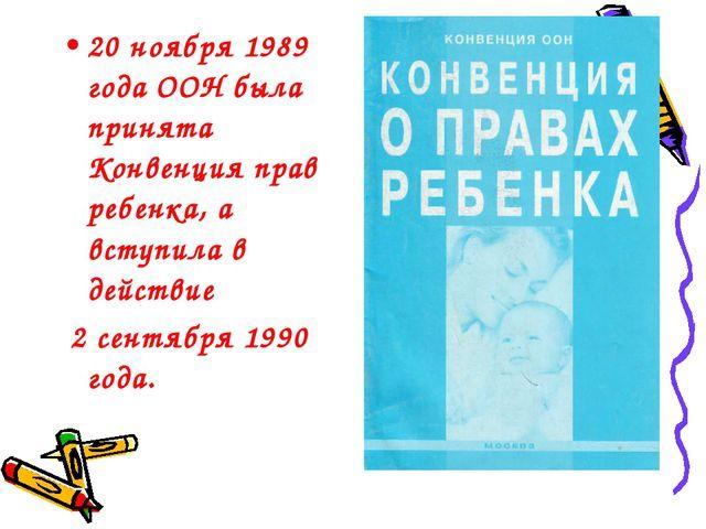 20 ноября 1989 года ООН была принята Конвенция прав ребенка, а вступила в дей...