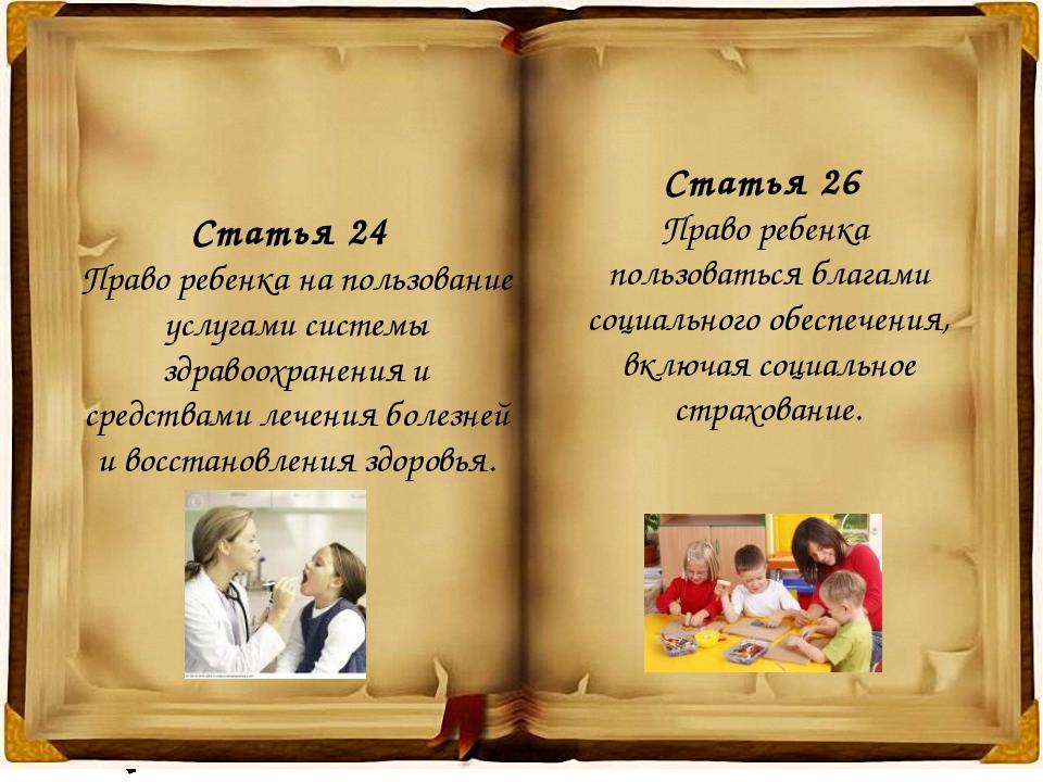 Статья 24 Право ребенка на пользование услугами системы здравоохранения и сре...
