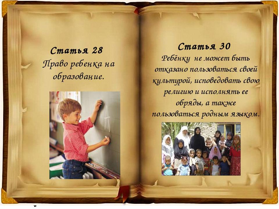 Статья 28 Право ребенка на образование. Статья 30 Ребёнку не может быть отка...