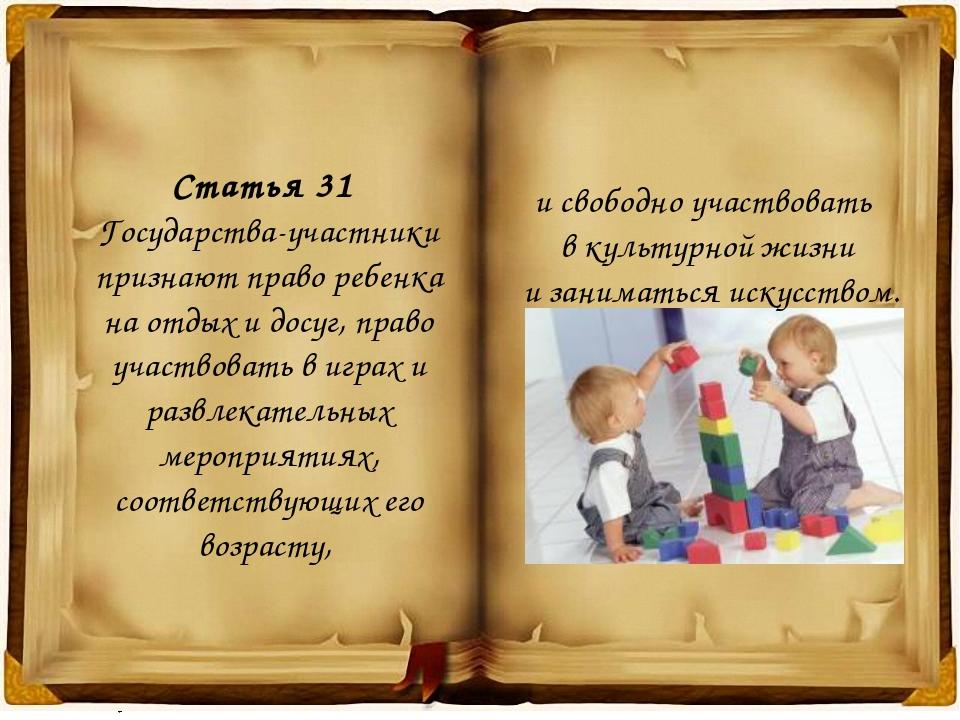 Статья 31 Государства-участники признают право ребенка на отдых и досуг, прав...