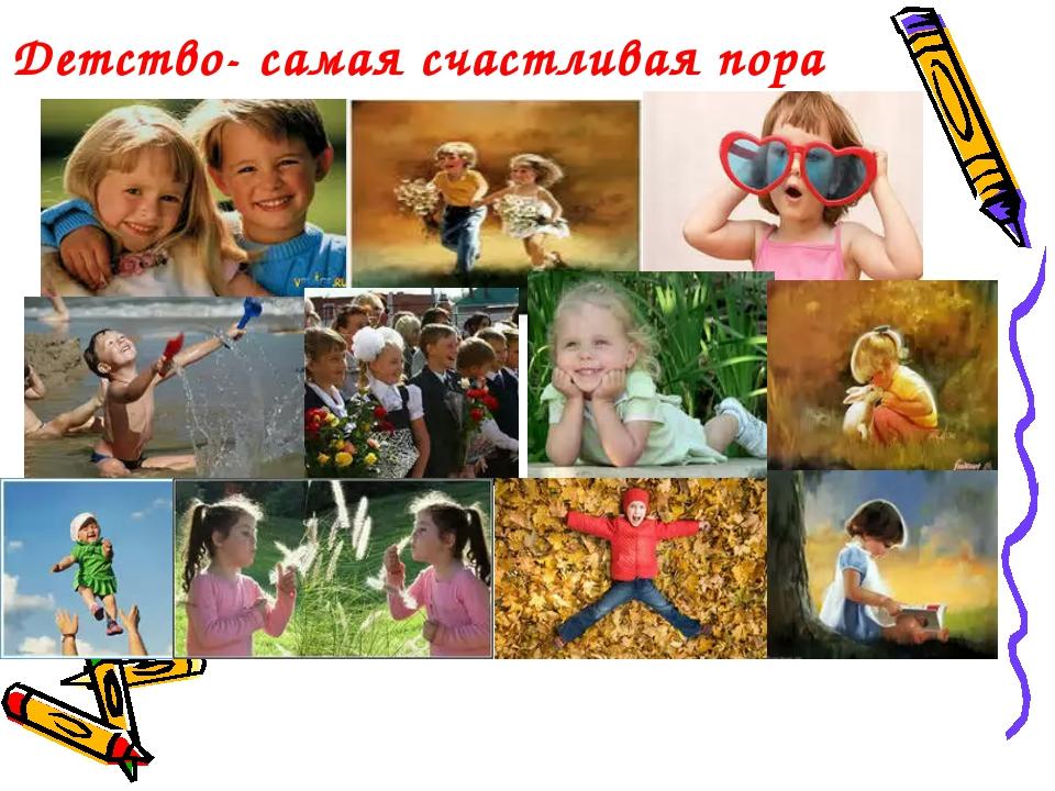 Детство- самая счастливая пора