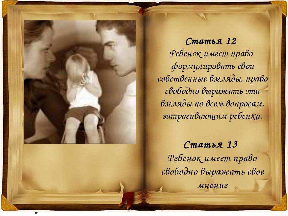 Статья 12 Ребенок имеет право формулировать свои собственные взгляды, право с...