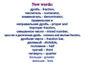дробь -fraction, числитель -numerator, знаменатель- denominator, правильна