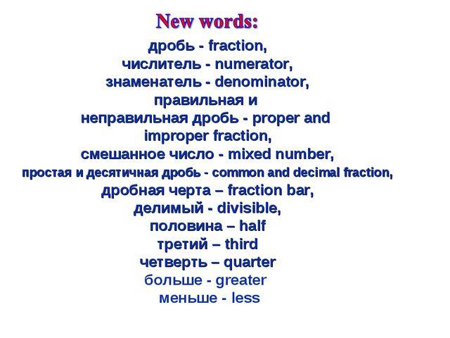 дробь -fraction, числитель -numerator, знаменатель- denominator, правильна...