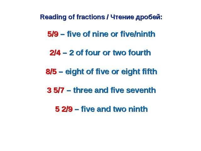Reading of fractions / Чтение дробей: 5/9 – five of nine or five/ninth 2/4 –...