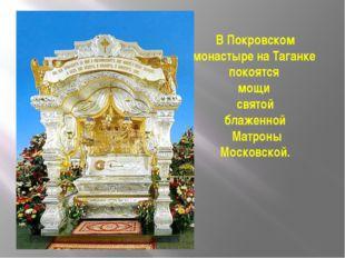 В Покровском монастыре на Таганке покоятся мощи святой блаженной Матроны Моск