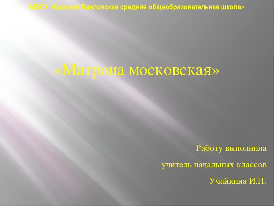 МБОУ «Базовая Павловская средняя общеобразовательная школа» «Матрона московск...