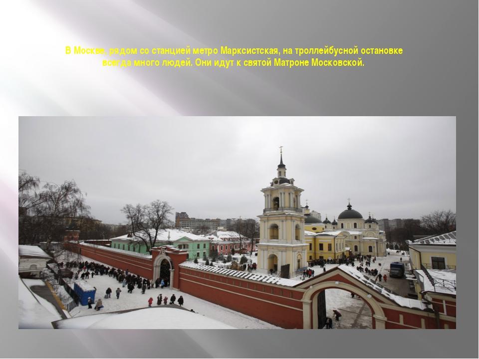 В Москве, рядом со станцией метро Марксистская, на троллейбусной остановке вс...