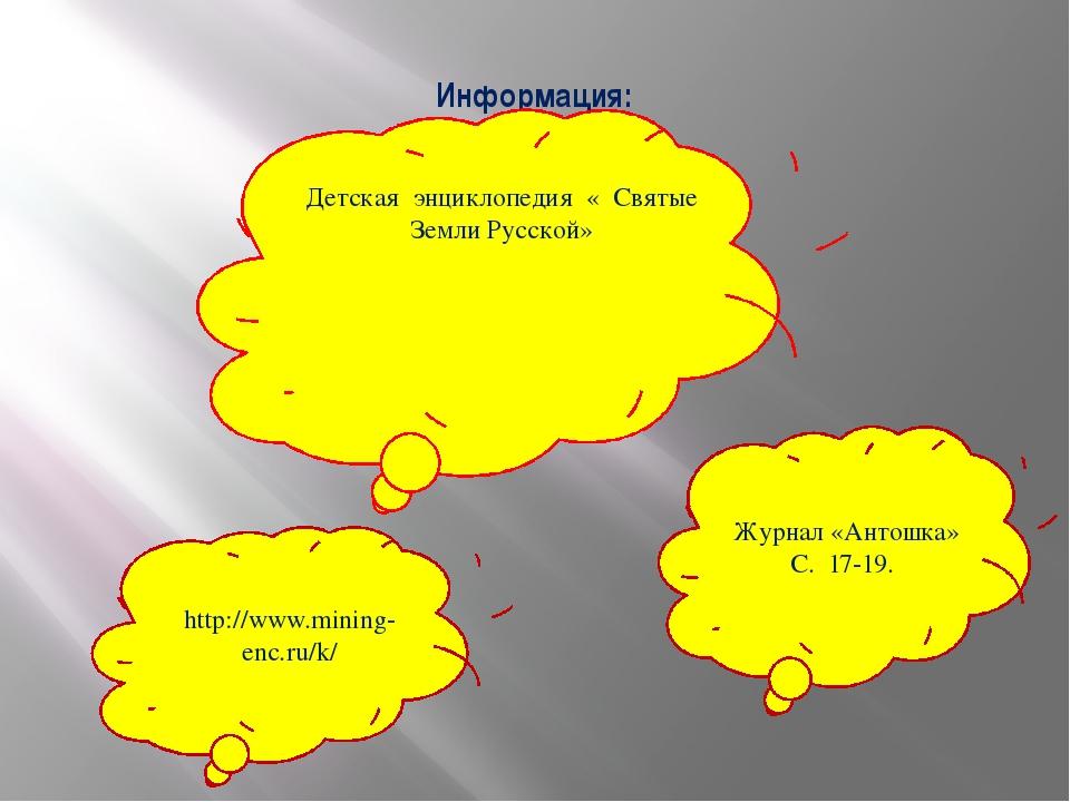 Информация: Детская энциклопедия « Святые Земли Русской» http://www.mining-en...