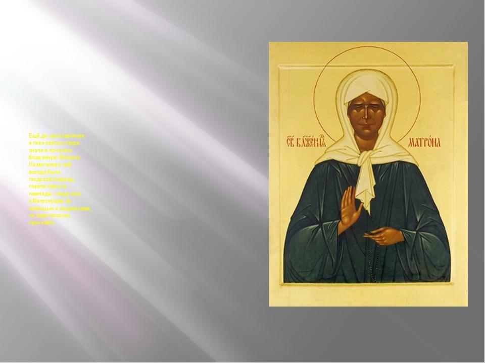 Ещё до прославления в лике святых люди знали и почитали блаженную Матрону. На...