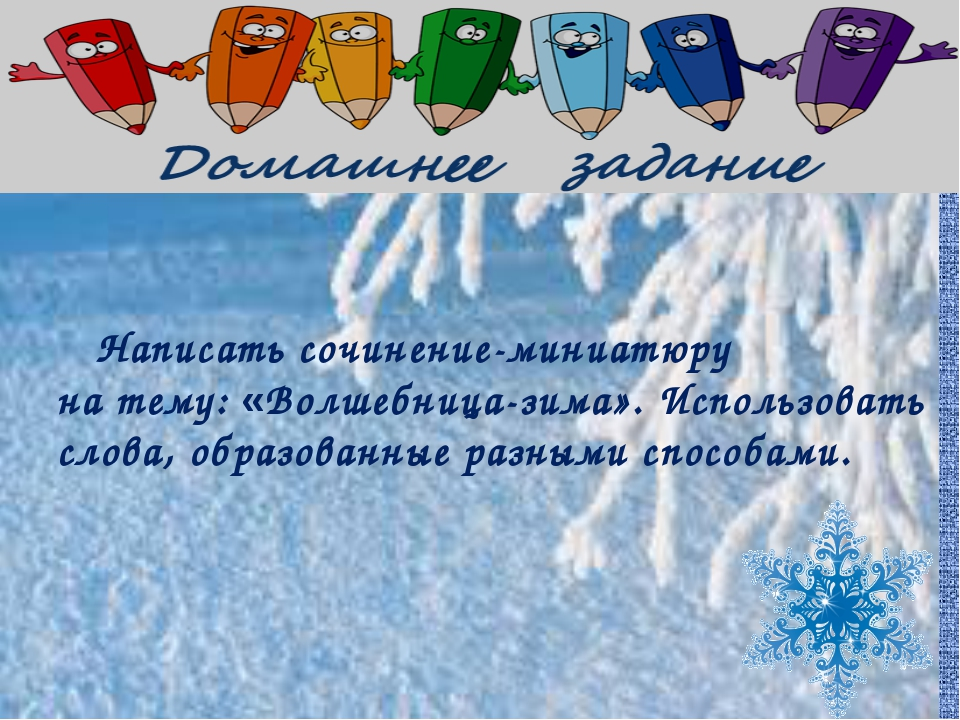 Написать сочинение-миниатюру на тему: «Волшебница-зима». Использовать слова,...