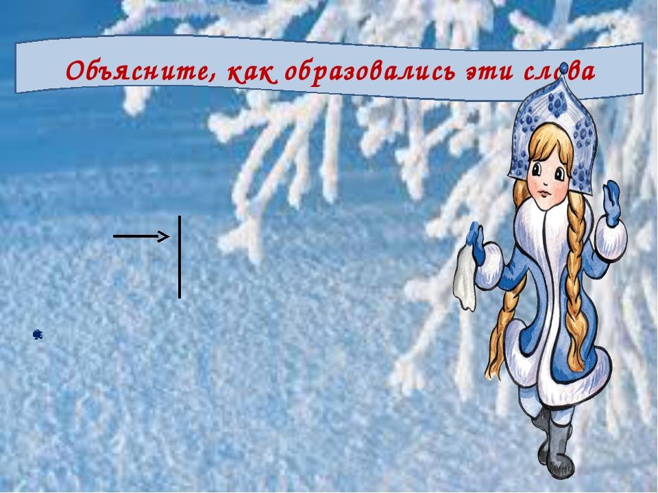 Объясните, как образовались эти слова Снег снеж – инк- а снег – урк- а