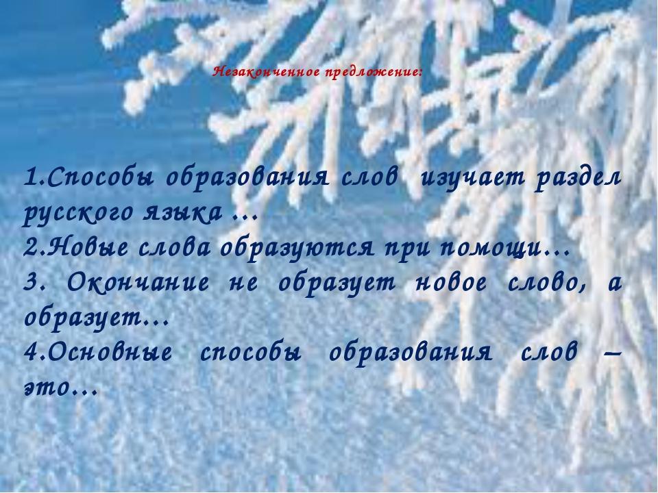 Незаконченное предложение: 1.Способы образования слов изучает раздел русского...