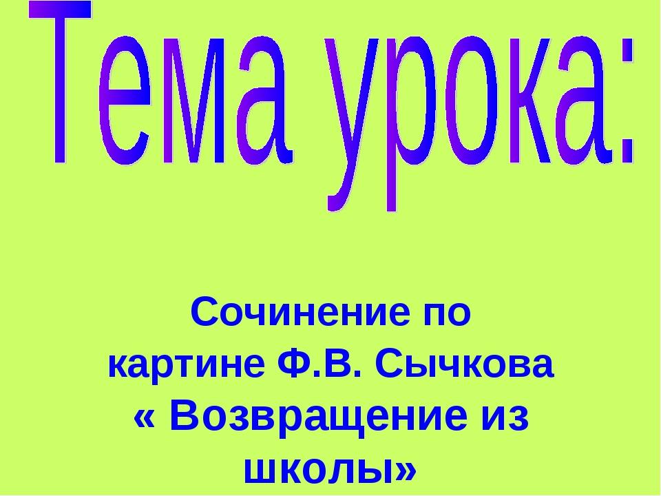 Сочинение по картине Ф.В. Сычкова « Возвращение из школы»