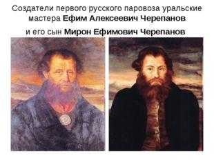 Создатели первого русского паровоза уральские мастера Ефим Алексеевич Черепан