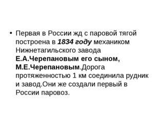 Первая в России жд с паровой тягой построена в 1834 году механиком Нижнетагил