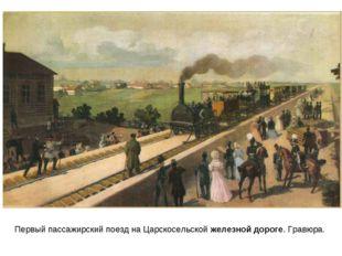Первый пассажирский поезд на Царскосельской железной дороге. Гравюра.