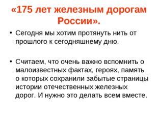«175 лет железным дорогам России». Сегодня мы хотим протянуть нить от прошлог