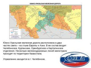 Южно-Уральская железная дорога расположена в двух частях света – на стыке Евр