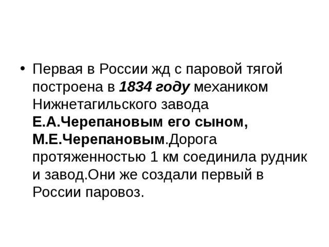Первая в России жд с паровой тягой построена в 1834 году механиком Нижнетагил...