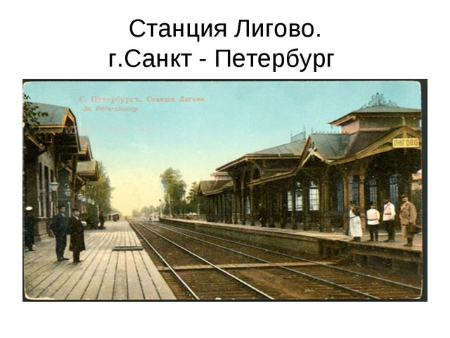 Станция Лигово. г.Санкт - Петербург