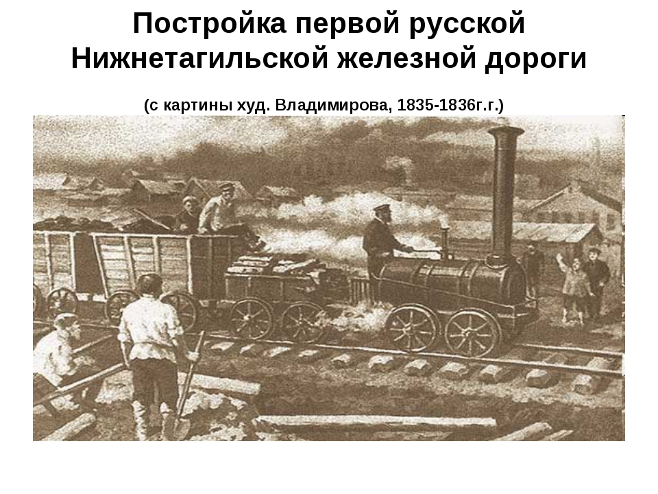 Постройка первой русской Нижнетагильской железной дороги (с картины худ. Влад...